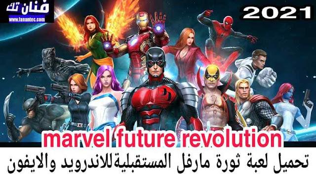تحميل لعبة ثورة مارفِل المستقبلية 2021 Marvel Future Revolution APK للاندرويد والايفون