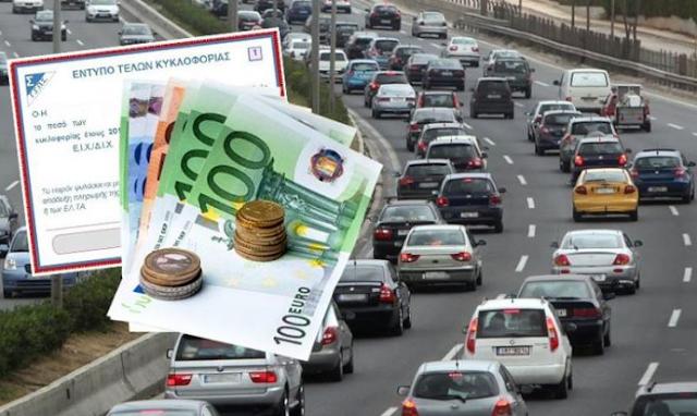 Χαμός με «ραβασάκια» για 1 εκατ. ανασφάλιστα οχήματα