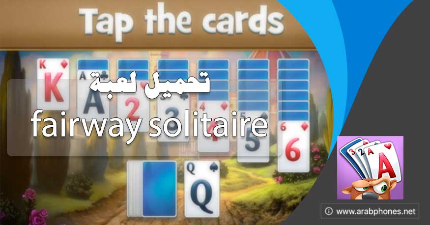 تحميل لعبة fairway solitaire مجانا