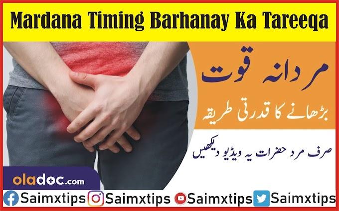 Mardana Timing Barhanay Ka Tareeqa | Mardana Taqat Ka Nuskha| saimxtips
