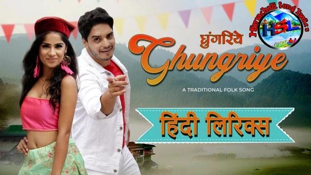 Ghungriye | Lyrics | Sunil Mastie & Sheetal Arora | Himachali Folk Song | Hindi |  घुंगरिये