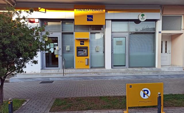 Οι πελάτες της Τράπεζας ενημερώθηκαν μέσω του ATM, όπου μετά το τέλος της συναλλαγής τους εμφανίζεται μήνυμα το οποίο αναφέρει πως στις 30 Νοεμβρίου οι εργασίες μεταφέρονται στο υποκατάστημα της Φιλιππιάδας.