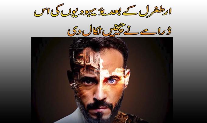 kya ap jante hai artaghal ghazi ky bad is drame na bhi yahodiyo ki cfehky niklwa di || shahmeeer blog tv