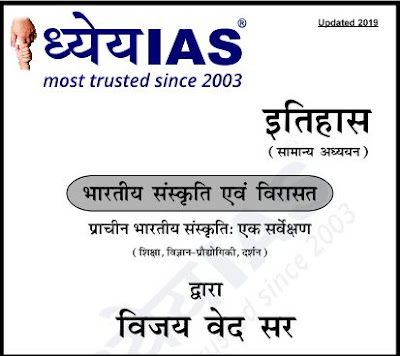 Dhyeya-IAS-Notes-Indian-Culture