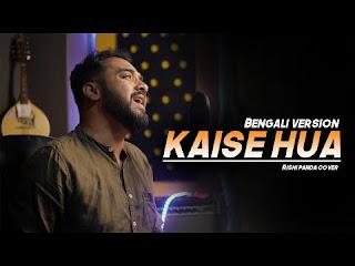 Rishi Panda - 'Kaise Hua' Lyrics