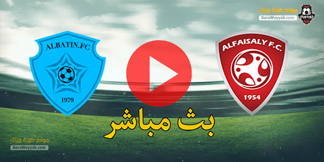 نتيجة مباراة الباطن والفيصلي اليوم 15 مارس 2021 في كأس خادم الحرمين الشريفين