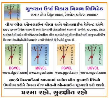 How to Pay Electricity Bill Online In Gujarat l Check Your Bill Now