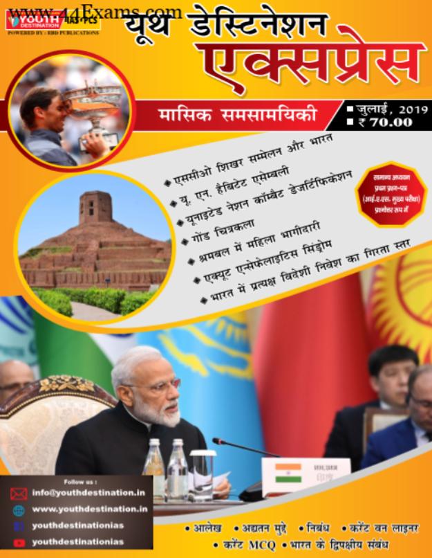यूथ डेस्टिनेशन एक्सप्रेस करंट अफेयर्स जुलाई 2019 : सभी प्रतियोगी परीक्षा हेतु हिंदी पीडीऍफ़ पुस्तक | Youth Destination Express Current Affairs July 2019 : For All Competitive Exam Hindi PDF Book