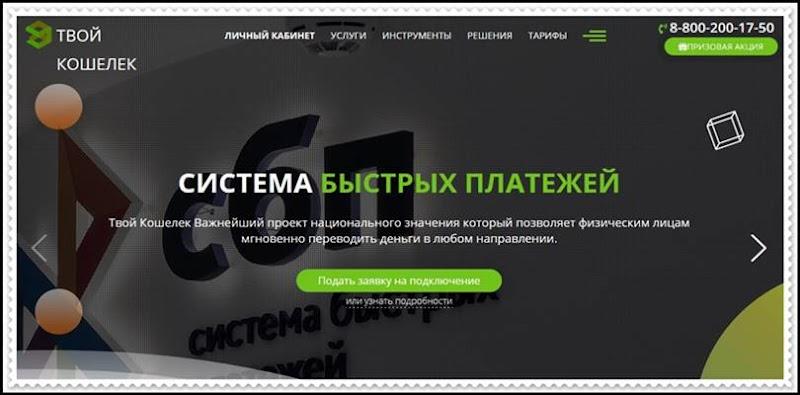 Мошеннический сайт progressplat.ru – Отзывы? PROGRES PLAT развод на деньги