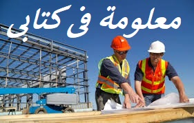 Receive the construction Site