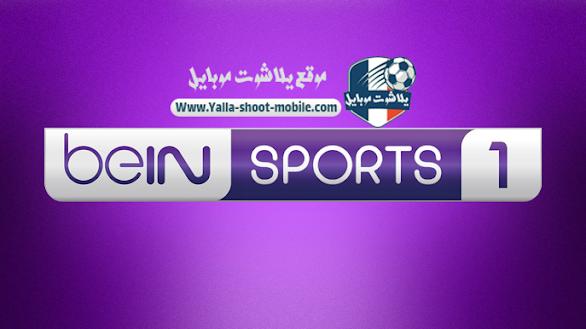 مشاهدة قناة بي ان سبورت 1 بث مباشر بدون تقطيع beIN Sports 1 HD