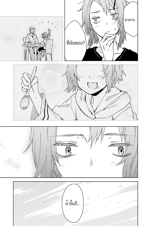 อ่านการ์ตูน Tabi to Gohan to Shuumatsu Sekai ตอนที่ 12 หน้าที่ 20