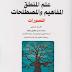 الجزء الأول من كتاب علم المنطق، المفاهيم والمصطلحات بقلم محمد حسن مهدي بخيت pdf