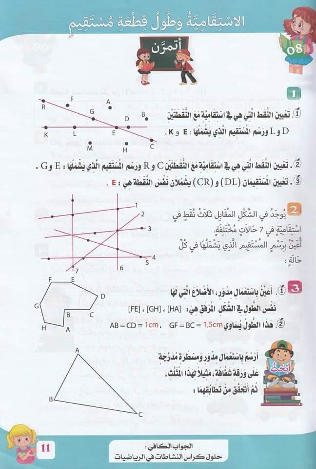 حلول تمارين كتاب أنشطة الرياضيات صفحة 15 للسنة الخامسة ابتدائي - الجيل الثاني