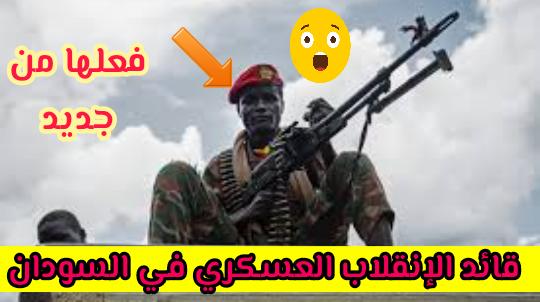 محاولة إنقلاب فاشلة في السودان .. والجيش يفرض السيطرة على البلاد