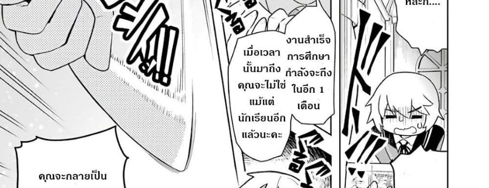อ่านการ์ตูน Wakamono no Kuro Mahou Hanare ga Shinkoku desu ga, Shuushoku shite Mitara Taiguu Iishi, Shachou mo Tsukaima mo Kawaikute Saikou desu! ตอนที่ 1 หน้าที่ 61