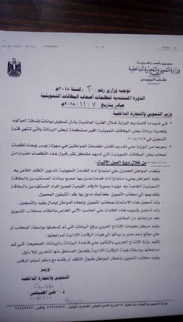 التظلم على حذف وتعطيل بطاقات التموين عبر موقع وزارة التموين www.tamwin.com.eg