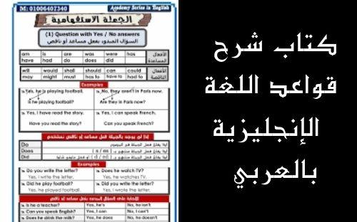 شرح قواعد اللغة الإنجليزية بالعربي