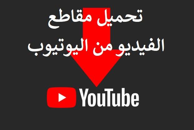تحميل برنامج لتحميل مقاطع الفيديو من اليوتيوب