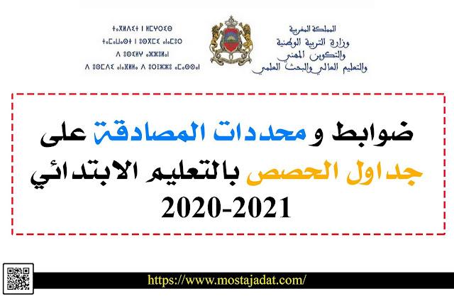 ضوابط و محددات المصادقة على جداول الحصص بالتعليم الابتدائي 2020-2021