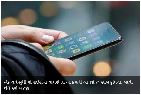 give up your mobile phone for a year and earn a chance to win 71 lakh here is how you can apply