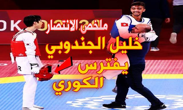 محمد خليل الجندوبي mohamed khalil jendoubi finale