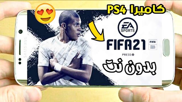 تحميل لعبة فيفا 2021 بدون انترنت للاندرويد باخر الانتقالات كاميرا PS4 خرافية FIFA 2021