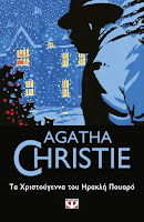 https://www.culture21century.gr/2020/01/ta-xristoygenna-toy-hraklh-poyaro-ths-agatha-christie-book-review.html