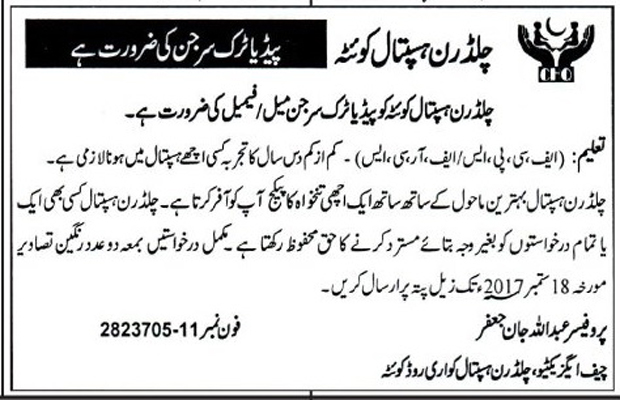Surgeon Jobs In Children Hospital Quetta Sep 2017