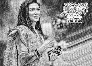 Mohabbtain Aitbar Pa Kar By Humaira Ali Urdu Novel Free Download Pdf