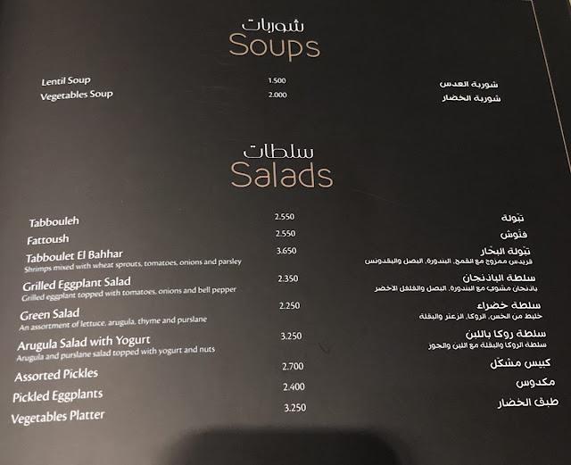 منيو مطعم بابل الكويت