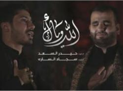 الله وياك يايمه | الرادود حيدر السعد - الرادود سجاد الساري | محرم 1442 هـ - 2020 م