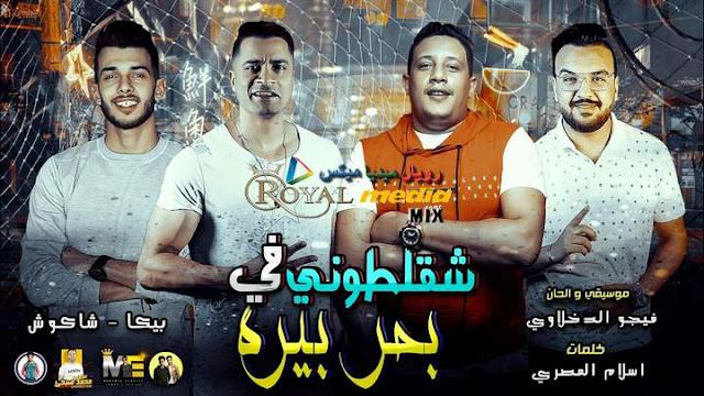 مهرجان شقلطوني في بحر بيره غناء حمو بيكا - حسن شاكوش