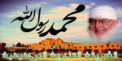 يا طالبا بلوغ الحقيقة[للعارف بالله سيدي حمزة بن العباس رضي الله عنه]