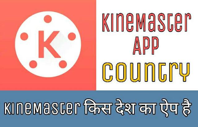 KineMaster किस देश का app है