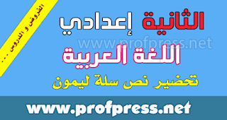 تحضير نص سلة ليمون للسنة الثانية إعدادي مرشدي في اللغة العربية