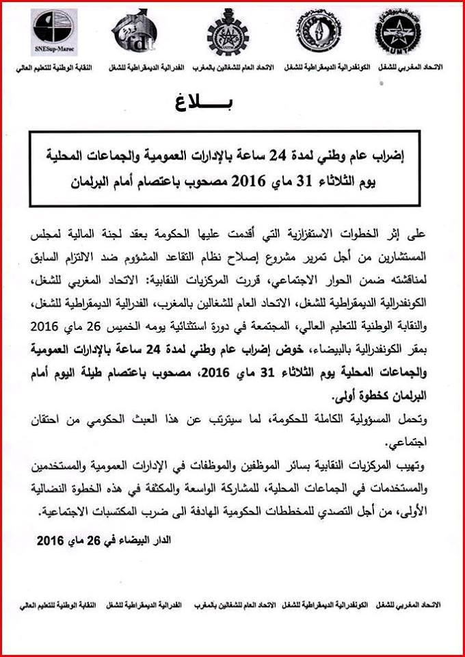 اضراب وطني عام في الوظيفة العمومية و الجماعات المحلية لمدة 24 ساعة يوم الثلاثاء 31 ماي 2016 مع اعتصام امام البرلمان