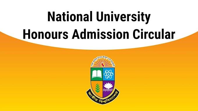 জাতীয় বিশ্ববিদ্যালয় অনার্স ভর্তি বিজ্ঞপ্তি ২০২০-২০২১ | National University (NU) Honors Admission Circular 2020-2021