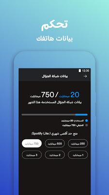 تحميل تطبيق Spotify Lite للأندرويد مجاناً