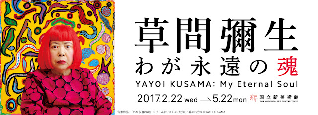 YAYOI KUSAMA: My Eternal Soul at The National Art Center Tokyo