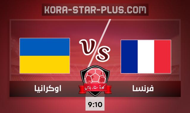 مشاهدة مباراة فرنسا واوكرانيا بث مباشر كورة ستار اون لاين لايف اليوم 07-10-2020 مباراة ودية