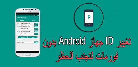 تغيير ID جهاز Android بدون فورمات لتجنب الحظر