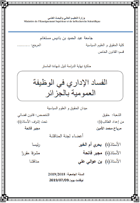 مذكرة ماستر: الفساد الإداري في الوظيفة العمومية بالجزائر PDF
