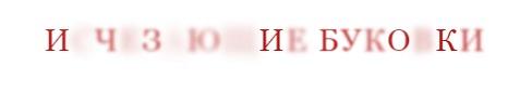 текст с исчезающими и появляющимися буквами