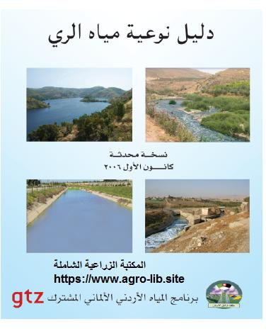 كتاب : دليل نوعية مياه الري