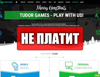 Скриншоты выплат с хайпа tudor-games.org