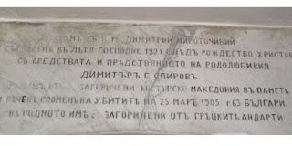 За македонските българи в Истанбул (1913 – 1989)