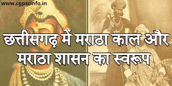 Chhattisgarh Me Maratha Shasan