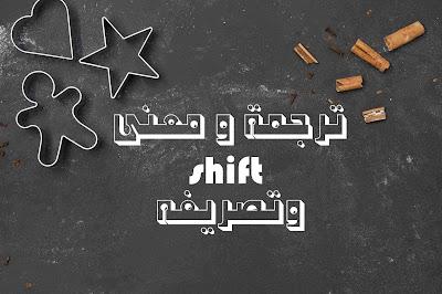 ترجمة و معنى shift وتصريفه