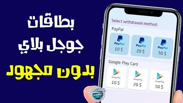 افضل تطبيق لربح بطاقات جوجل بلاي بدون مجهود | احصل على بطاقات جوجل بلاي مجانا